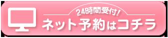 姫路坂口鍼灸整骨院・整体院 花田院 ネット予約はこちら