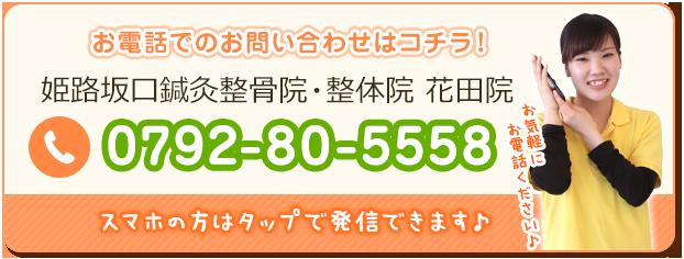姫路坂口鍼灸整骨院・整体院 花田院 電話ボタン