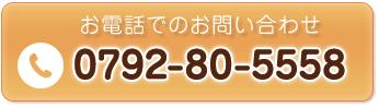 姫路坂口鍼灸整骨院・整体院 花田院の電話番号0792805558