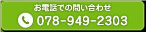 電話番号:078-949-2303