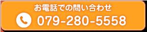 電話番号:079-280-5558