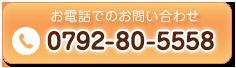姫路坂口鍼灸整骨院・整体院 花田院 電話番号0792805558