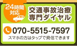 姫路坂口鍼灸整骨院 花田院の交通事故専門ダイヤル07055157597