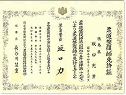 姫路坂口鍼灸整骨院・整体院 花田院は土日、祝日も開院