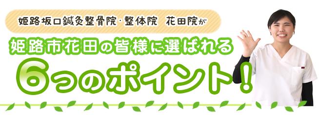 姫路坂口鍼灸整骨院・整体院 花田院が選ばれる5つのポイント