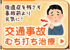 姫路坂口鍼灸整骨院・整体院 花田院 交通事故 むち打ち治療