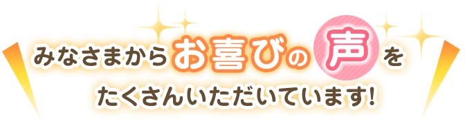 姫路坂口鍼灸整骨院・整体院 花田院はみなさまからのお喜びの声をたくさんいただいています!